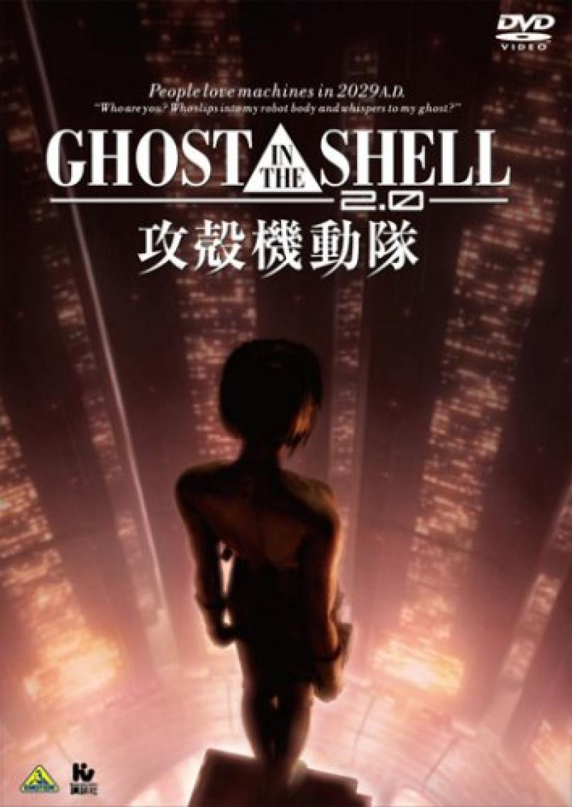 『GHOST IN THE SHELL 攻殻機動隊2.0』