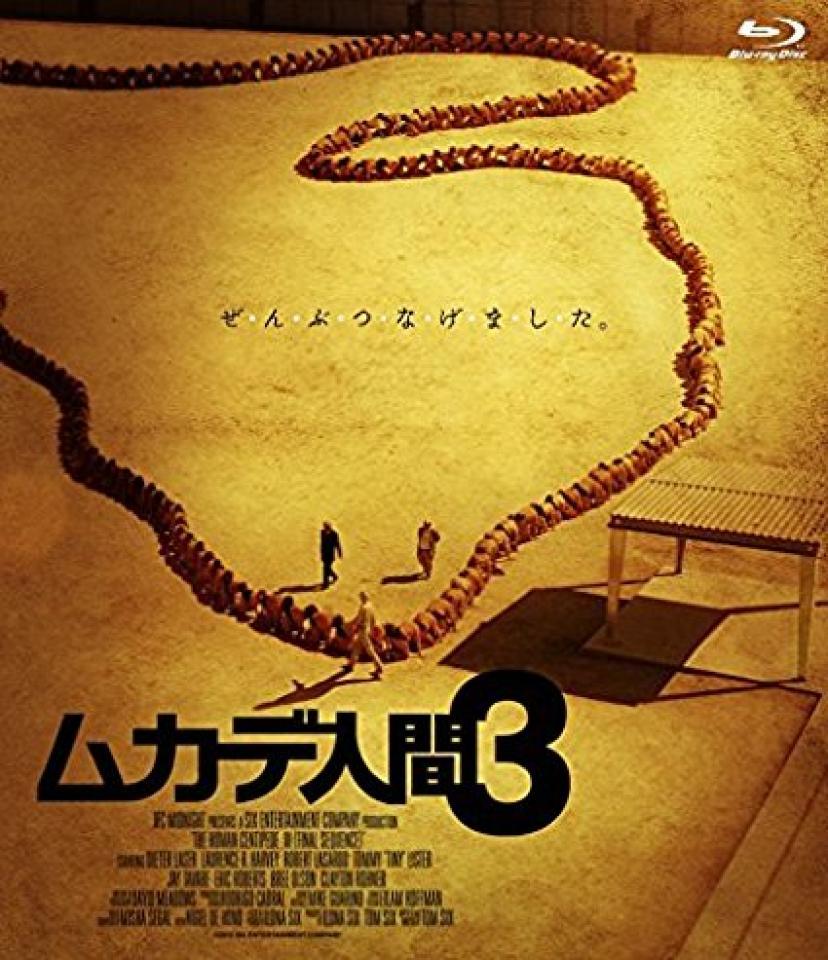 ムカデ人間 ネタバレ 3