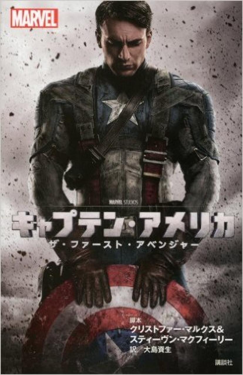 キャプテン・アメリカの画像 p1_39