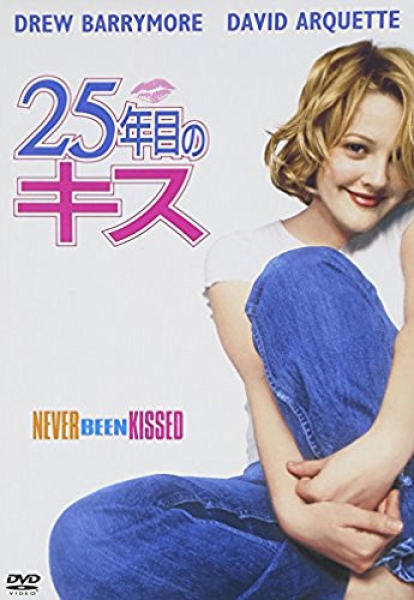 『25年目のキス』