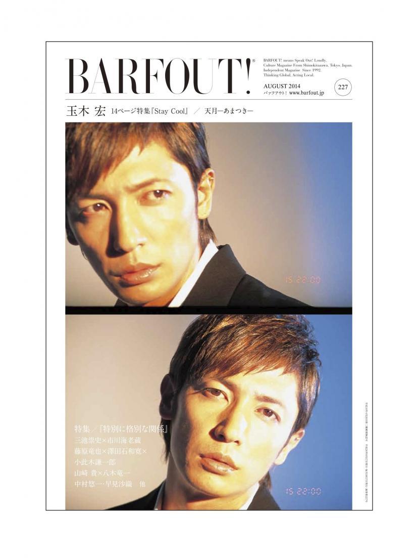 BARFOUT! 227 玉木宏 (Brown's books)