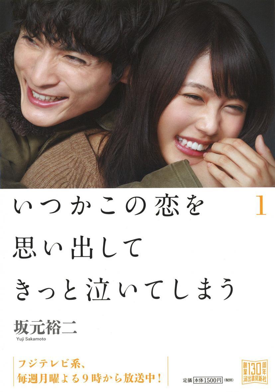 有村架純、高良健吾、いつ恋、いつかこの恋を思い出してきっと泣いてしまう