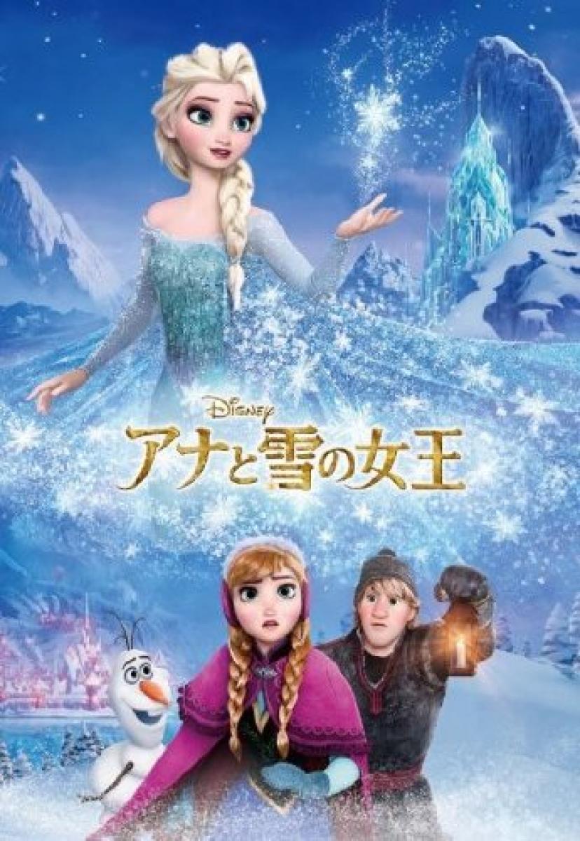 アナと雪の女王4