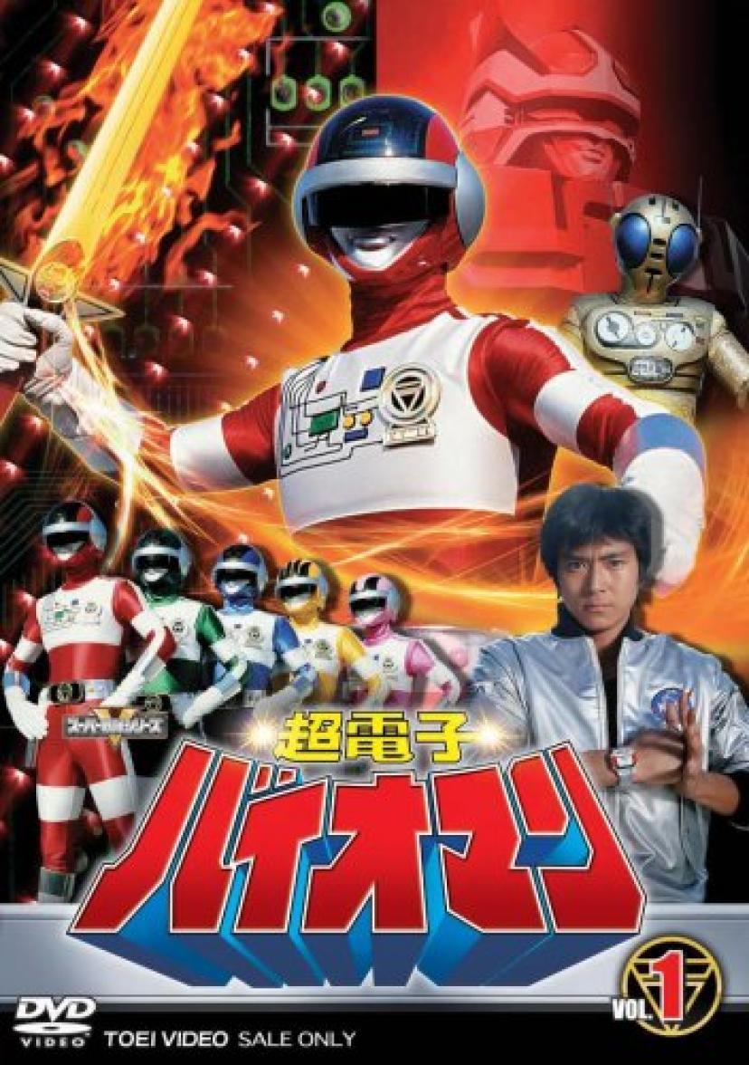 『超電子バイオマン』2