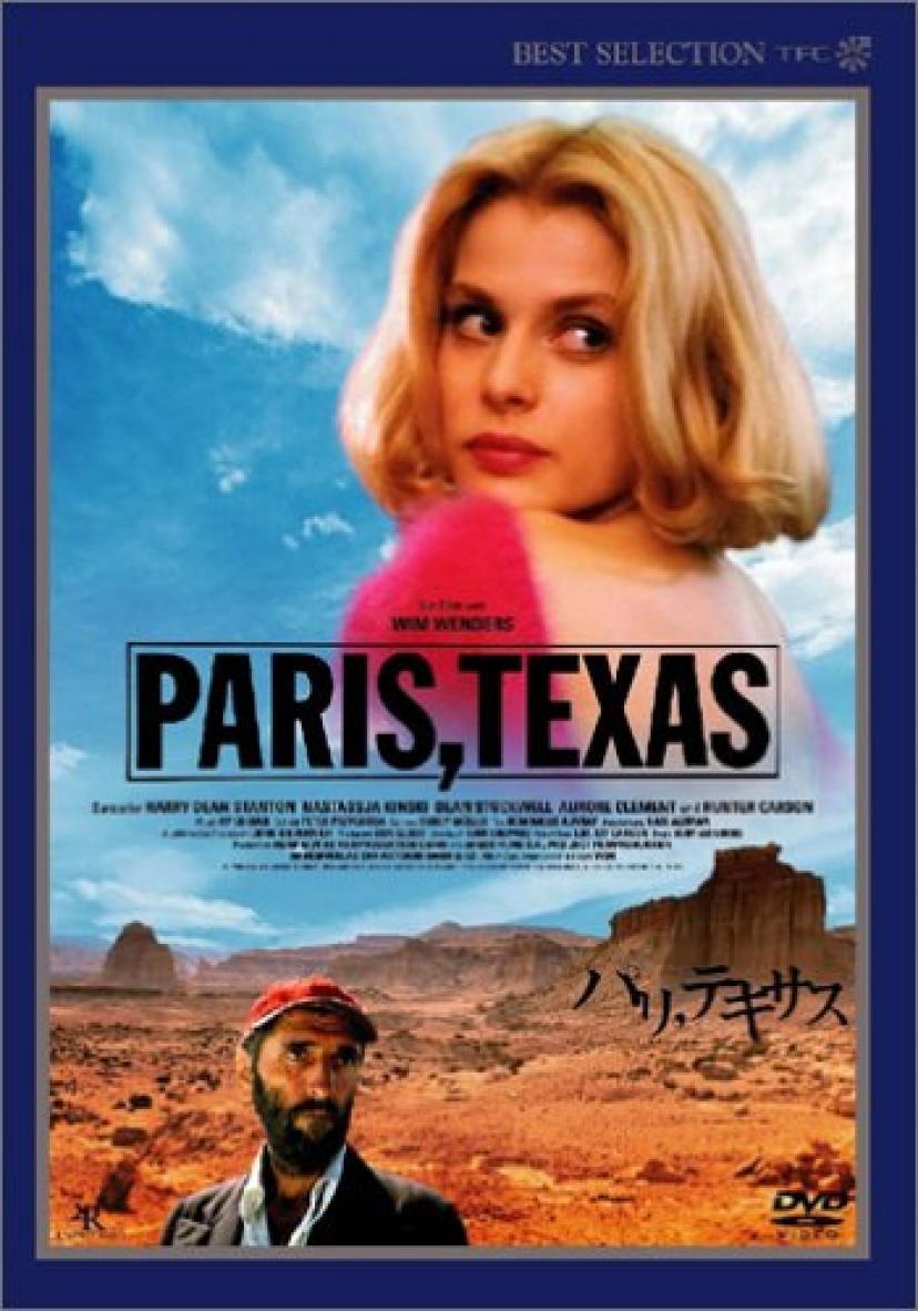 パリ、テキサス