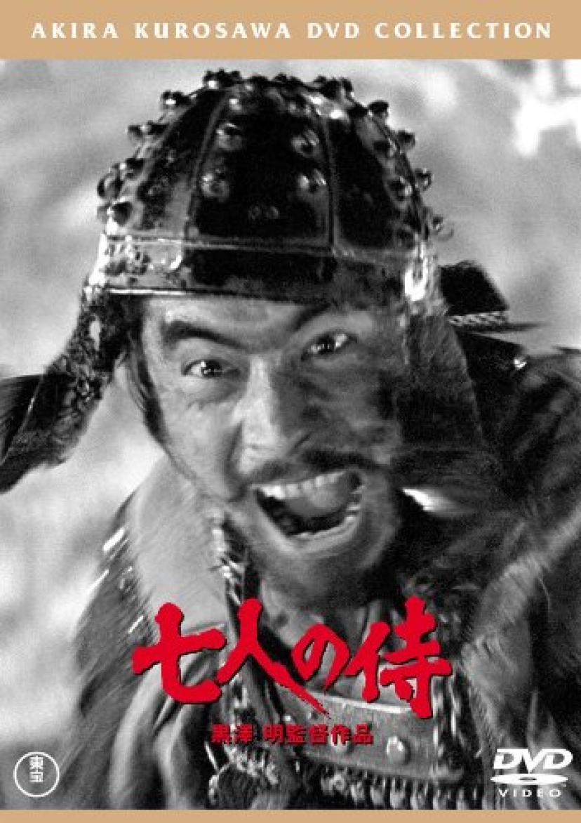 『七人の侍』(2枚組)[東宝DVD名作セレクション]