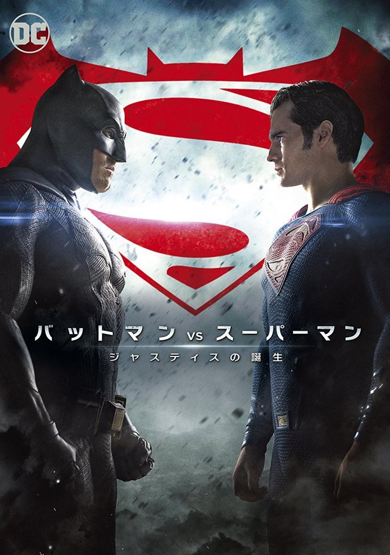 『バットマン vs スーパーマン』