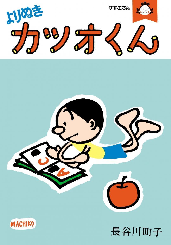 『サザエさん』磯野カツオ