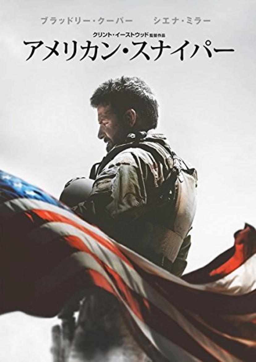 『アメリカン・スナイパー』