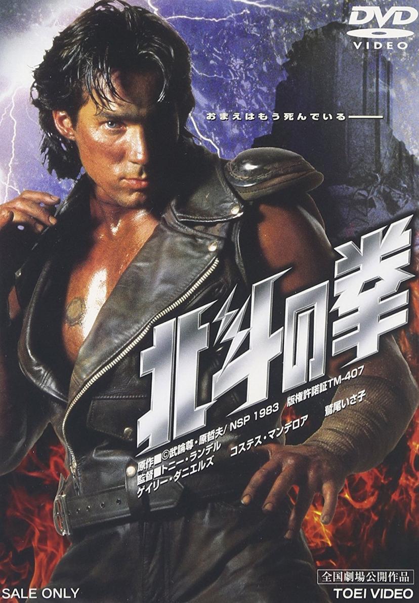 実写映画『北斗の拳』