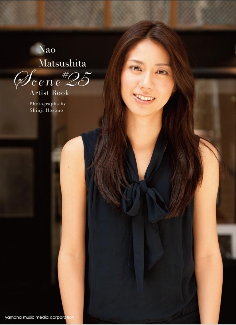 松下奈緒『Artist Book Nao Matsushita Scene#25 』