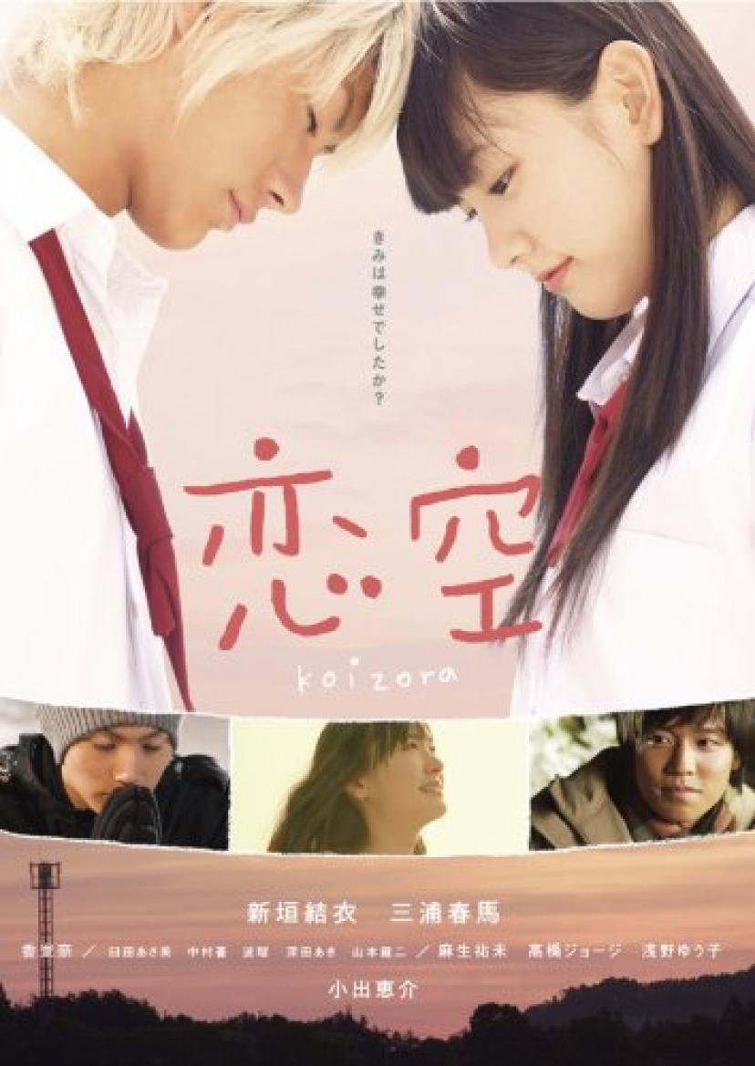映画『恋空』あらすじ・キャストまとめ【新垣結衣×三浦春馬