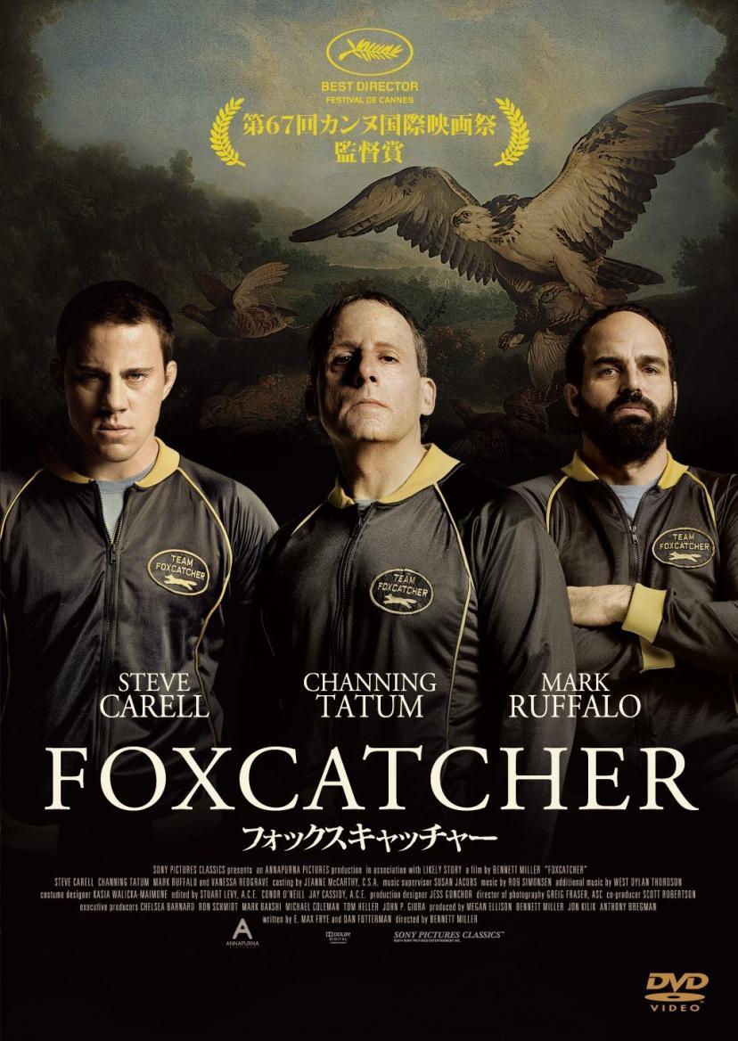 『フォックスキャッチャー』