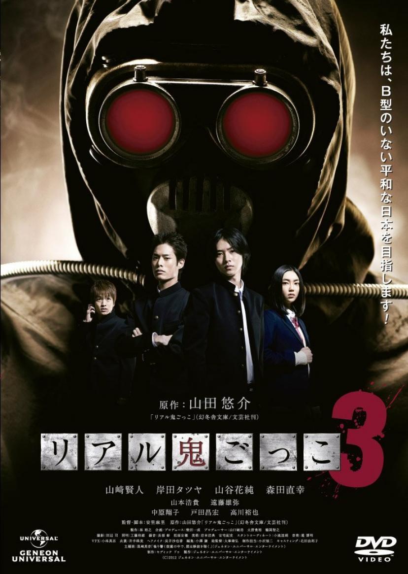 『リアル鬼ごっこ3』DVD