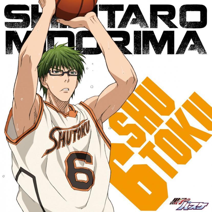 黒子のバスケ 緑間 真太郎
