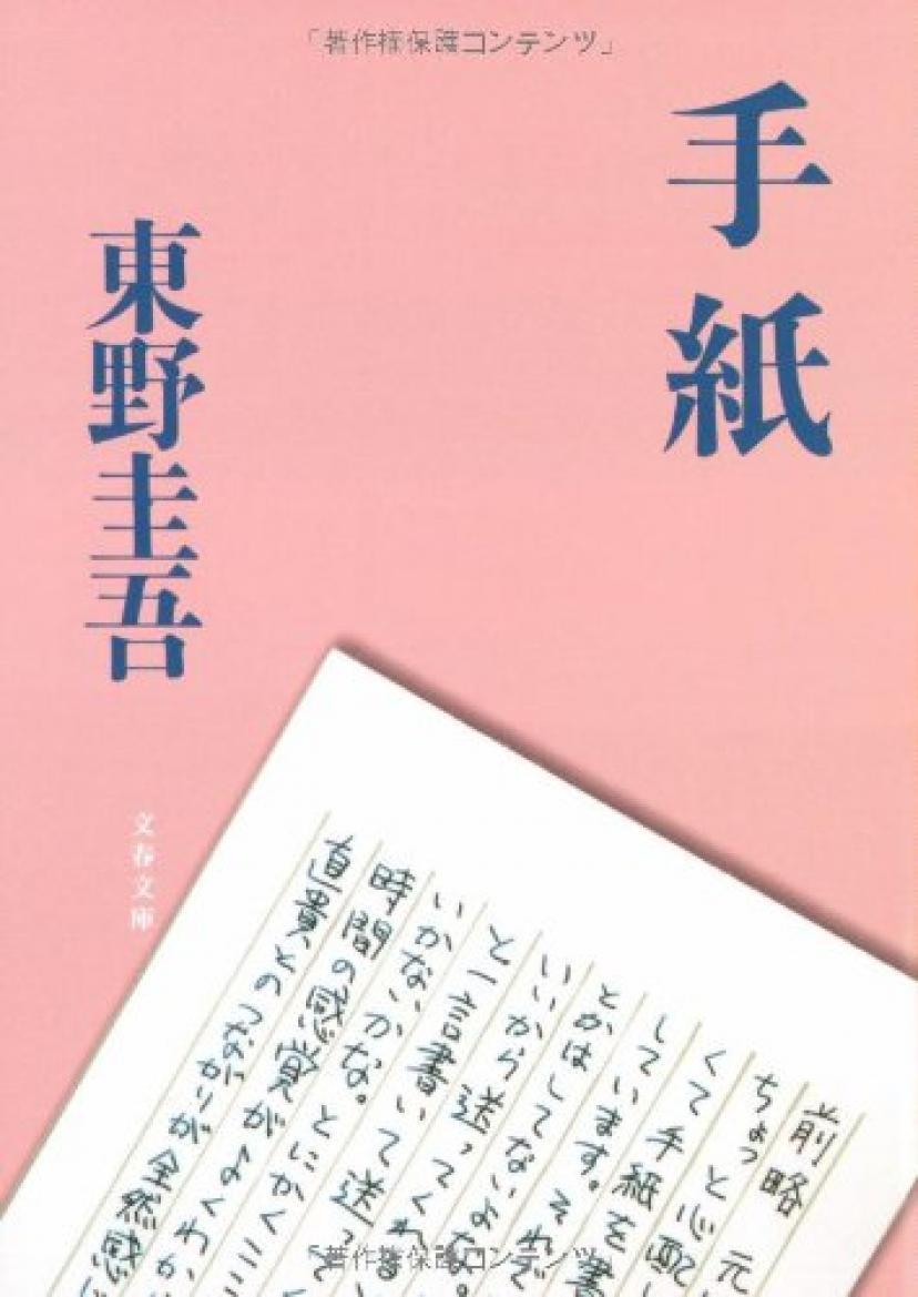 東野圭吾『手紙』