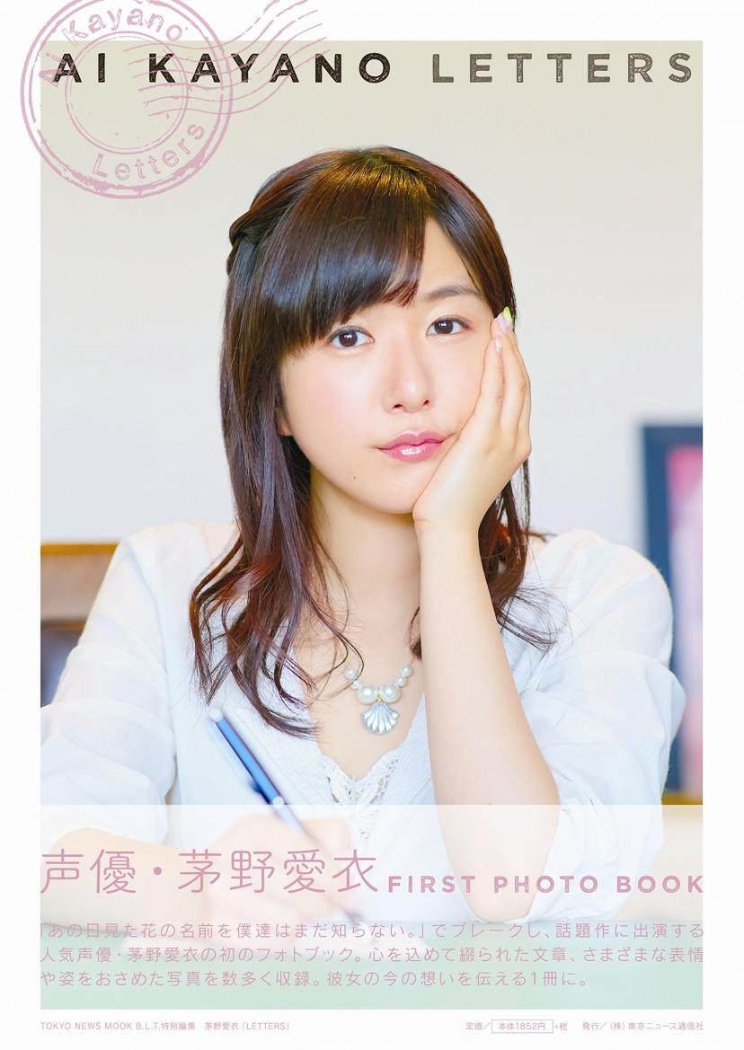 茅野愛衣「LETTERS」 (TOKYO NEWS MOOK)