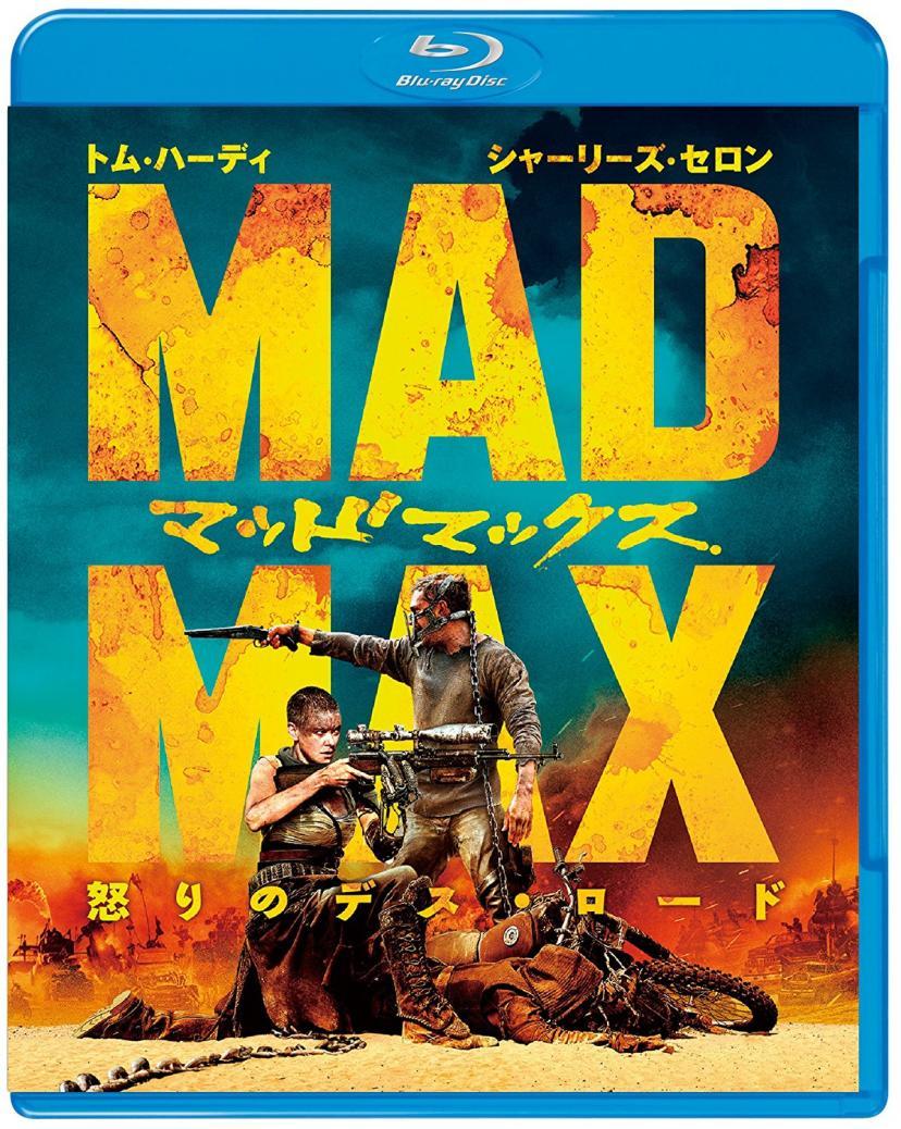 『マッドマックス 怒りのデスロード』