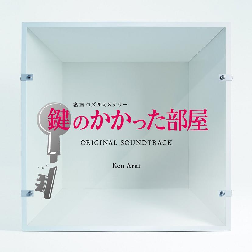 『鍵のかかった部屋』