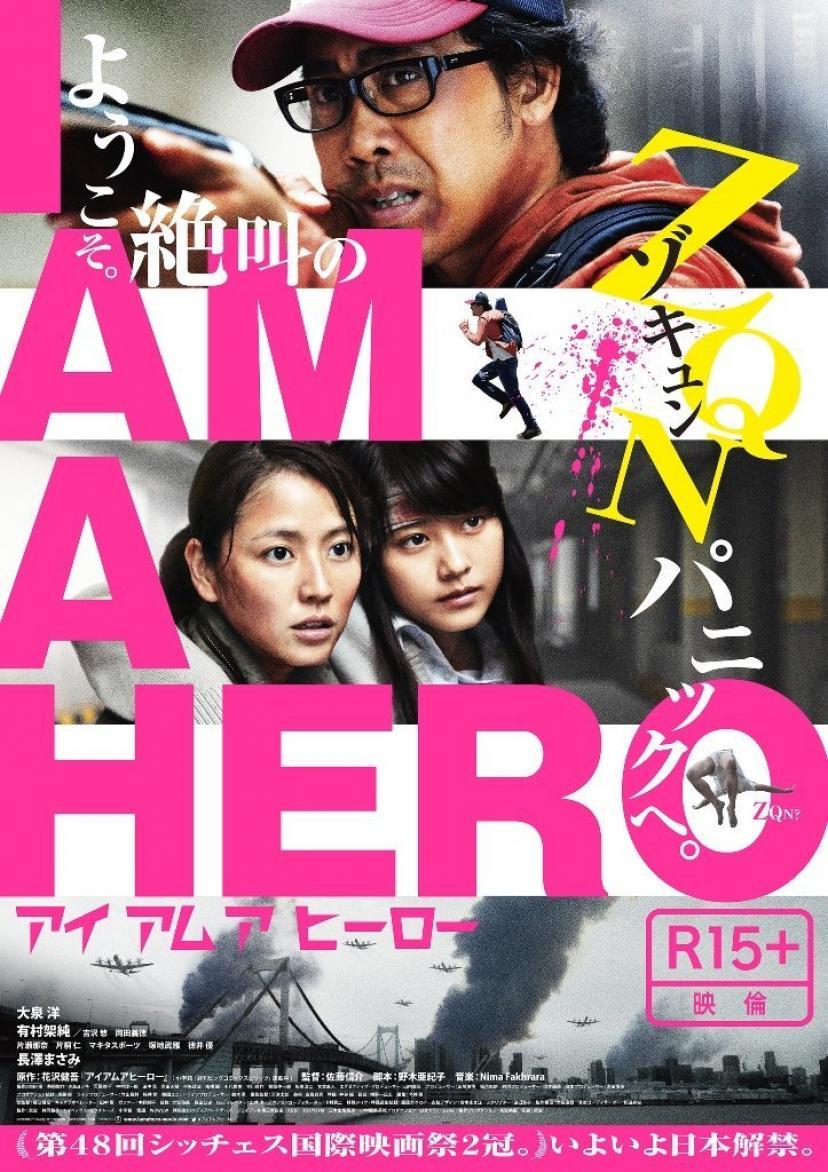 『アイアムアヒーロー』