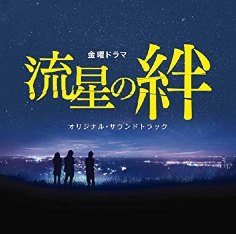 流星の絆」-オリジナル・サウンドトラック