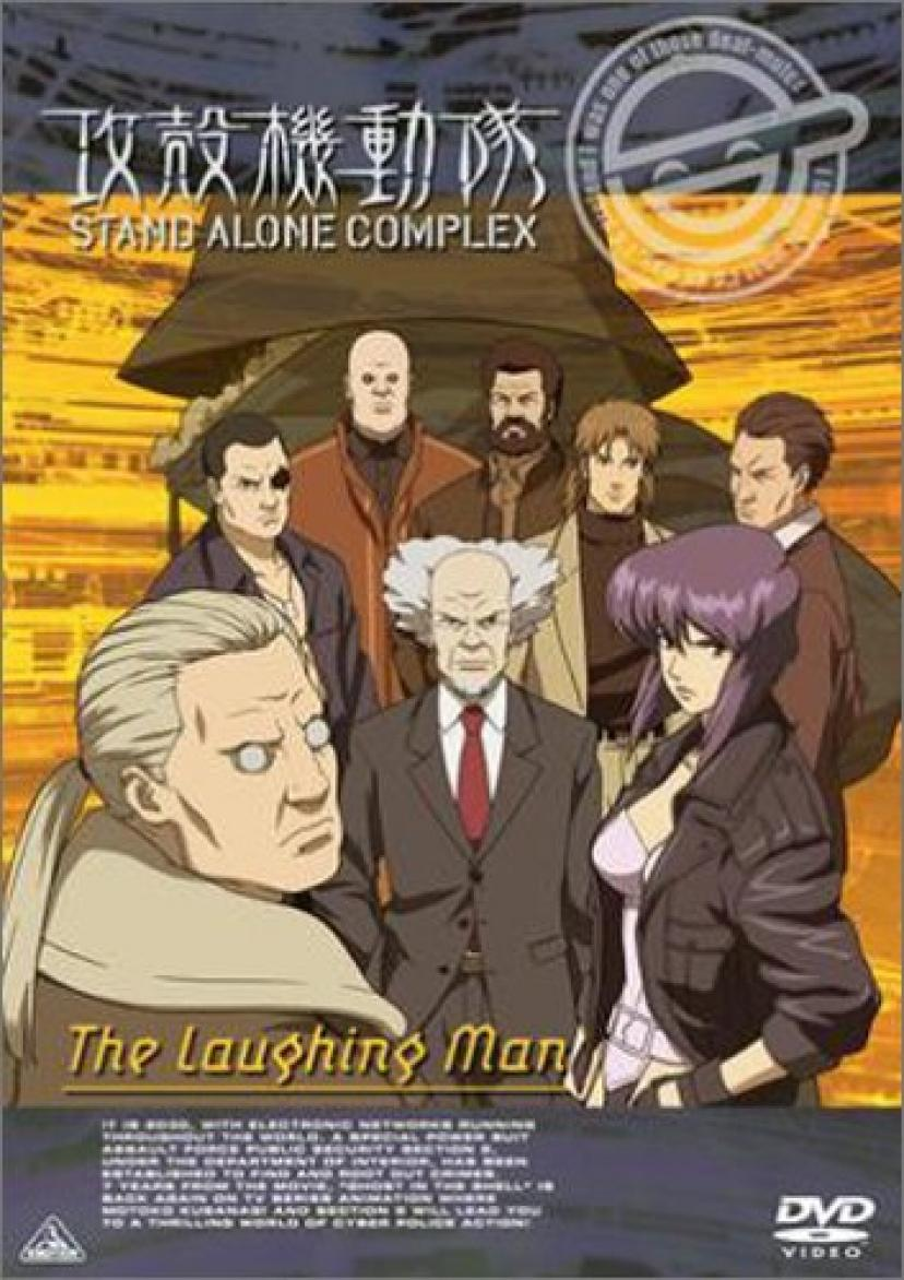 攻殻機動隊 STAND ALONE COMPLEX The Laughing Man [DVD]