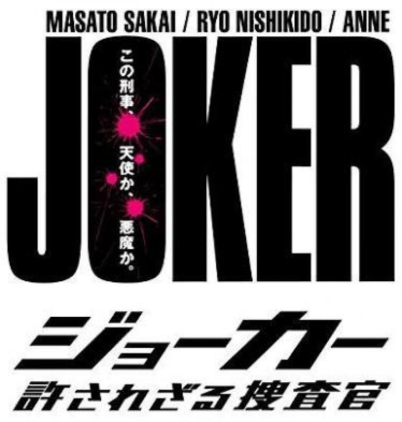 ジョーカー-許されざる捜査官-DVD-BOX