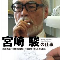 宮崎駿の10の魅力を紹介 ジブリ映画の製作秘話がスゴイ