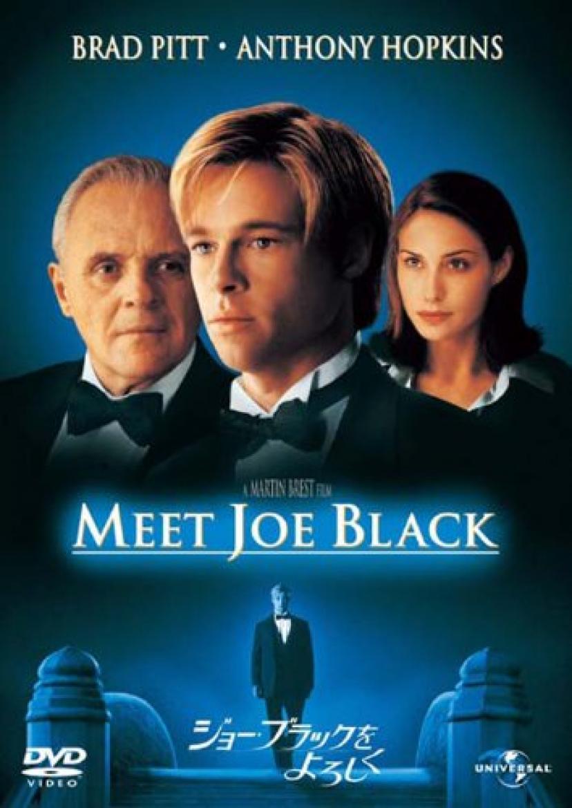 ジョー・ブラックをよろしく [DVD]