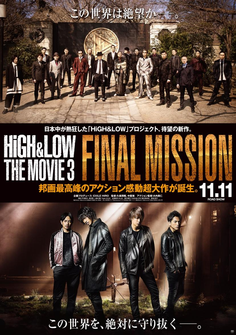 『HiGH&LOW THE MOVIE 3 FINAL MISSION』
