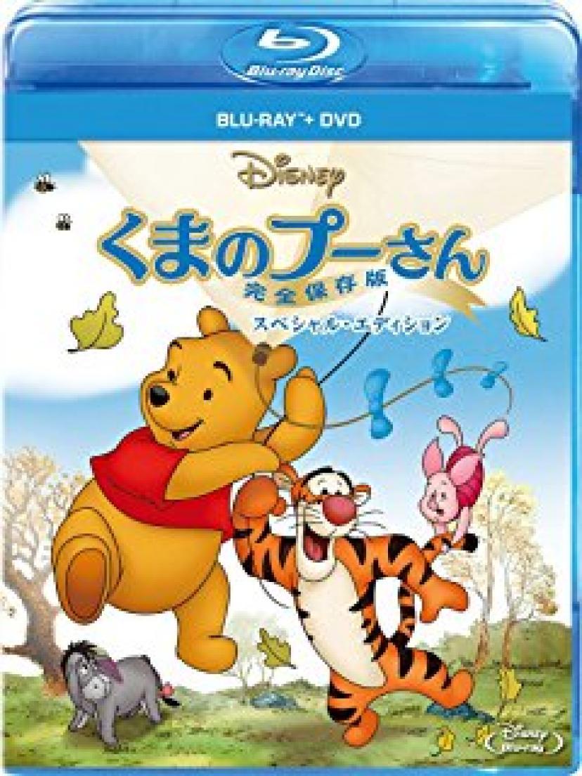 くまのプーさん/完全保存版 スペシャル・エディション [Blu-ray]