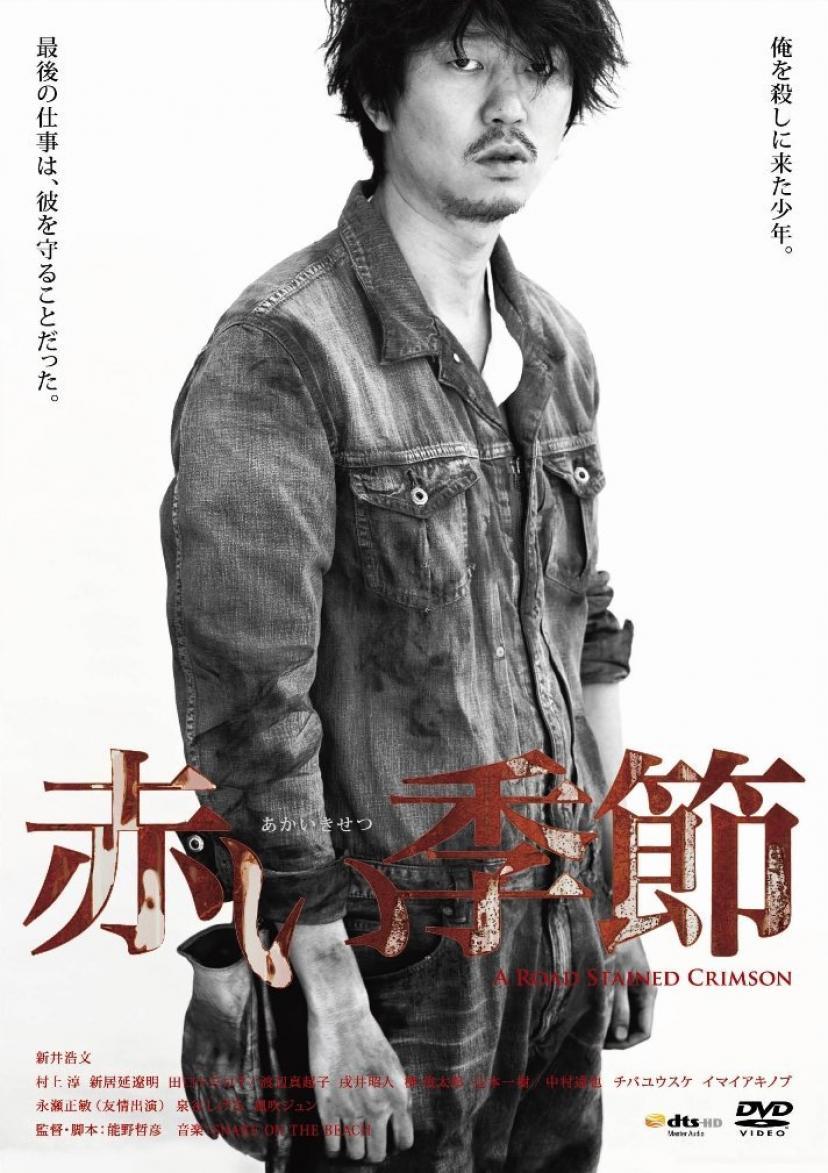 新井浩文の画像 p1_32