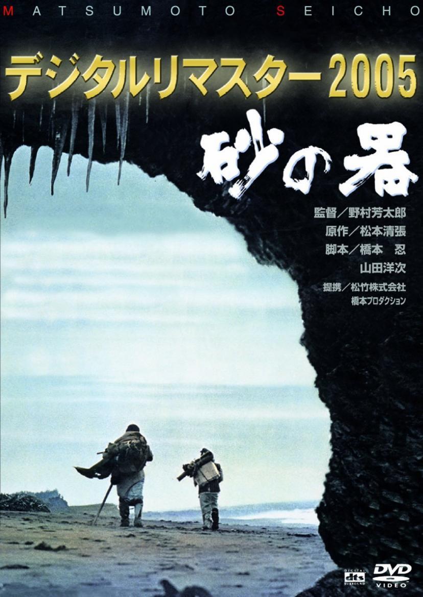 野村芳太郎『砂の器』