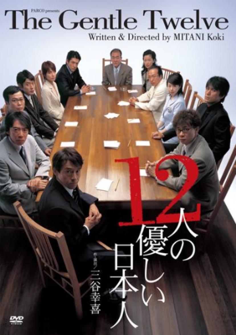 堀部圭亮『12人の優しい日本人』