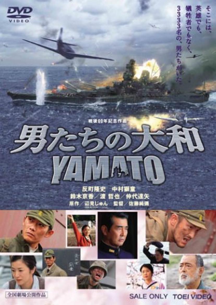 『男たちの大和 YAMATO』