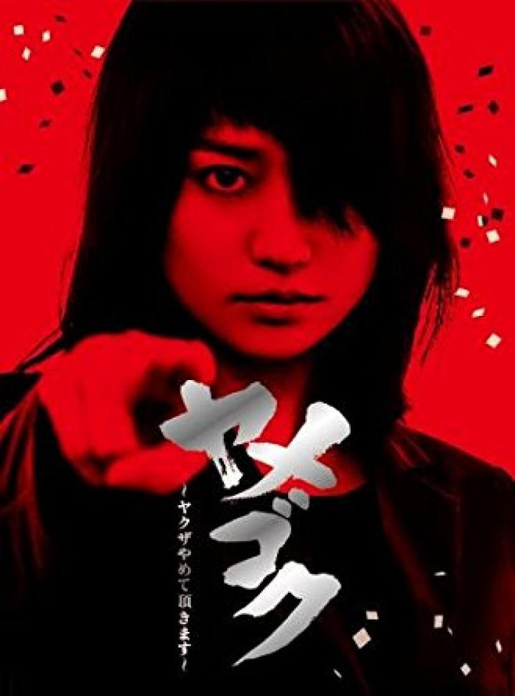 大島優子『ヤメゴク』