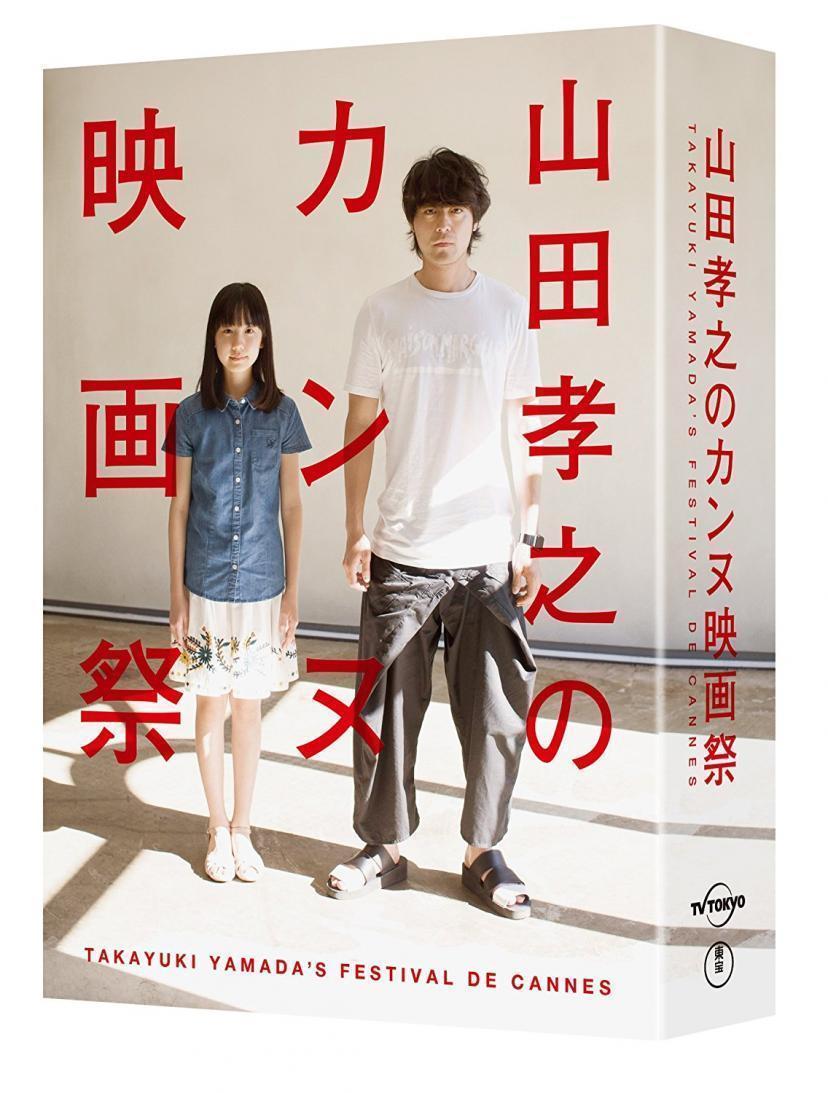 『山田孝之のカンヌ映画祭』
