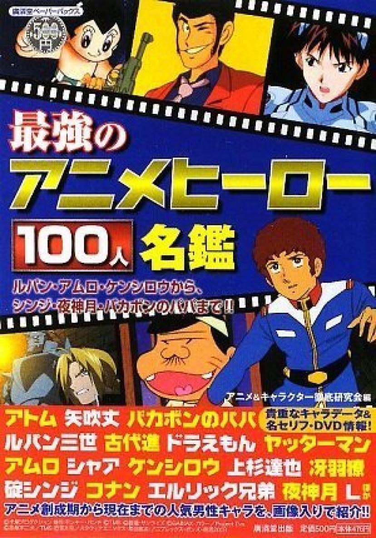 『最強のアニメヒーロー100人名鑑』