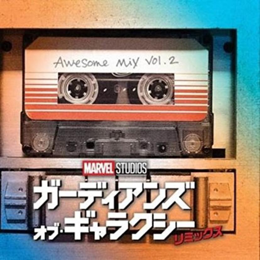ガーディアンズ・オブ・ギャラクシー:リミックス オーサム・ミックス・VOL.2(オリジナル・サウンドトラック)
