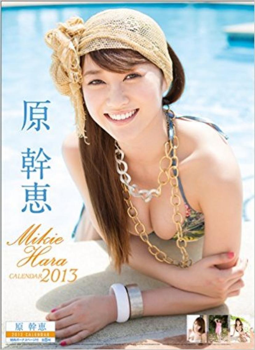 原幹恵 カレンダー 2013年