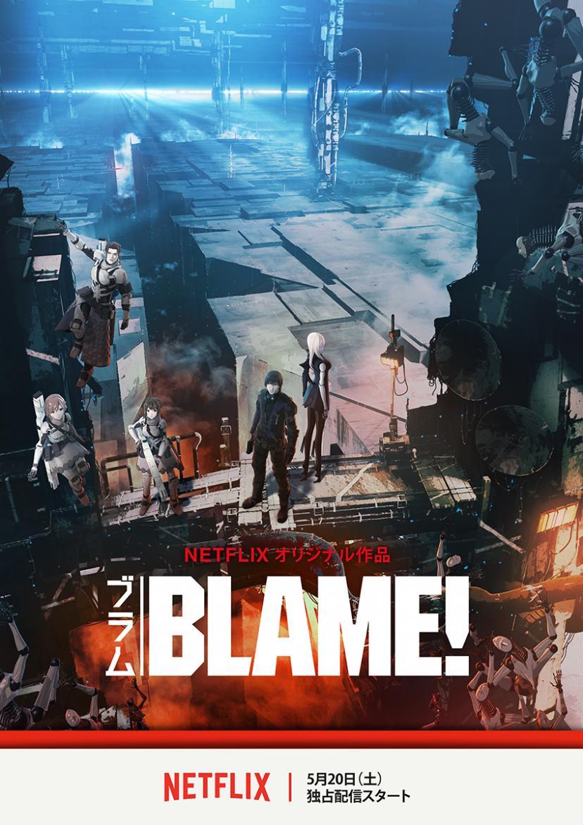映画『BLAME!』(ブラム)