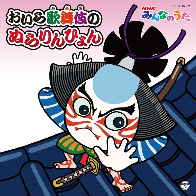おいら歌舞伎町のぬらりひょん