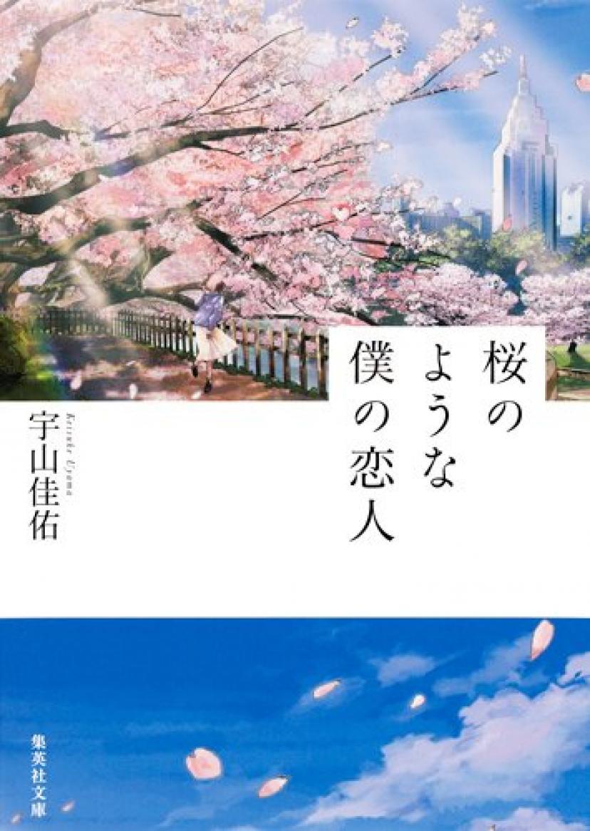 宇山佳佑『桜のような僕の恋人』