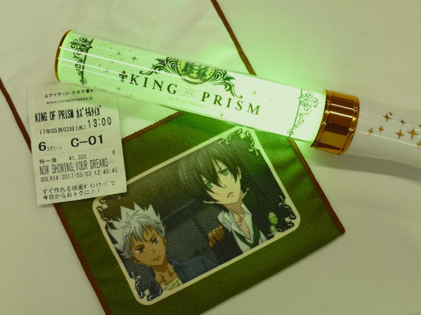 KING OF PRISM キンプリ