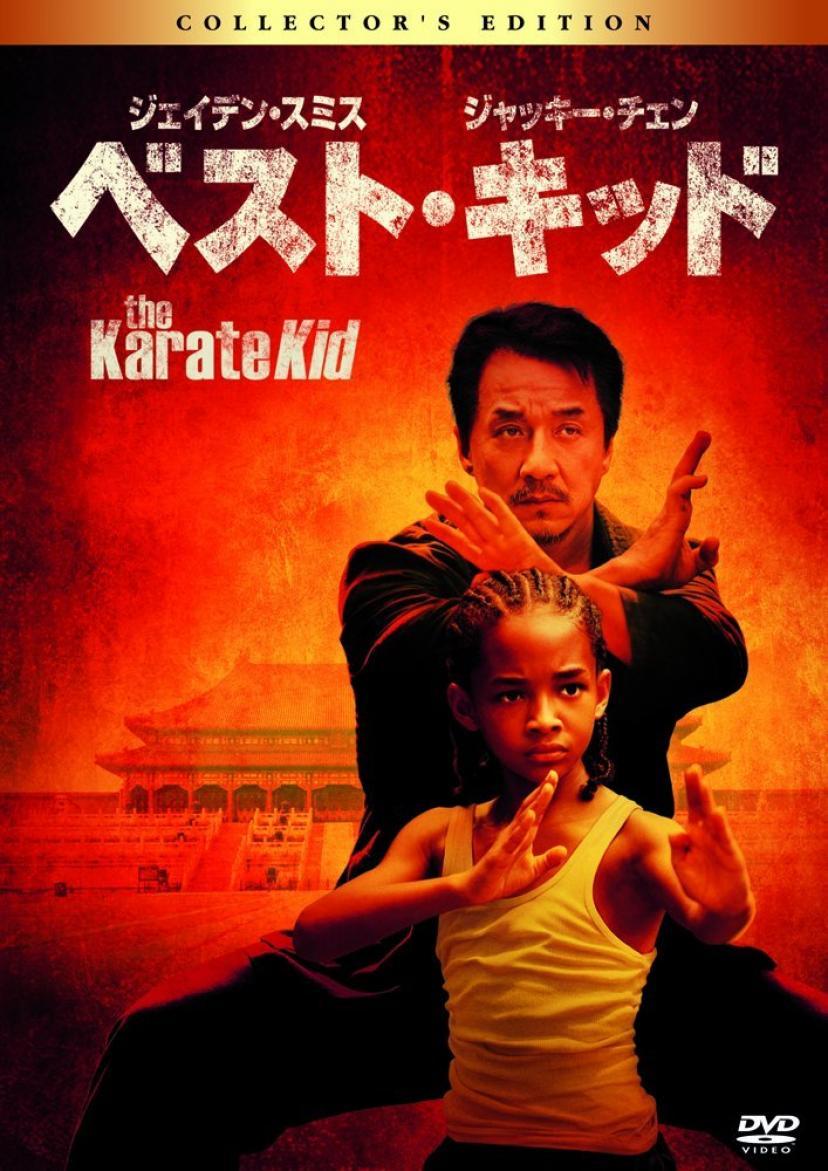 『ベスト・キッド』(2010)