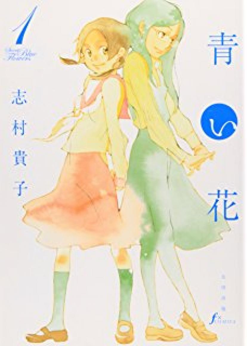 青い花 第1巻 [DVD]