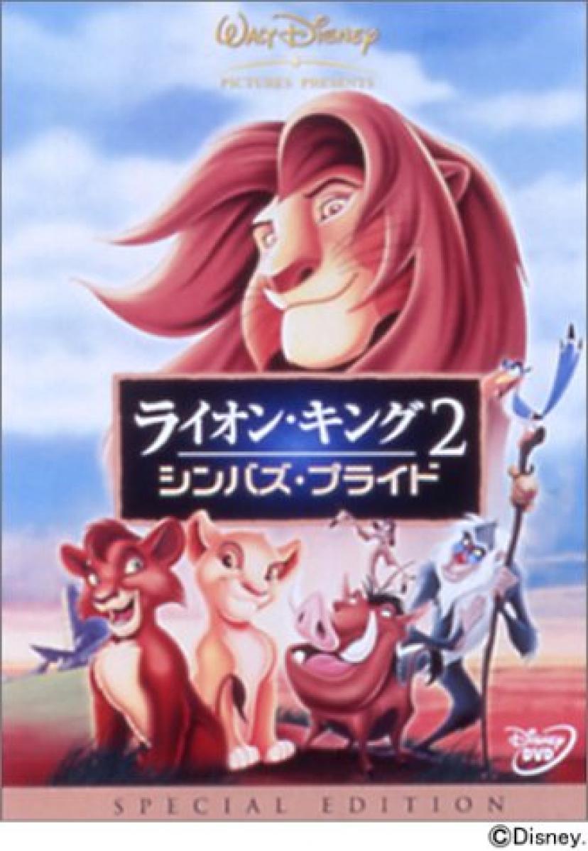 ライオン・キング2シンバズ・プライド