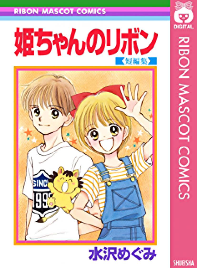 姫ちゃんのリボン 3 (りぼんマスコットコミックスDIGITAL)