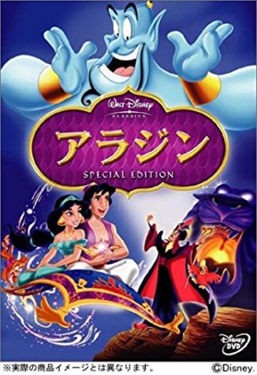 アラジン スペシャル・エディション [DVD]