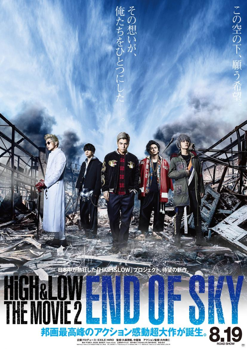 『HiGH&LOW THE MOVIE 2 END OF SKY』